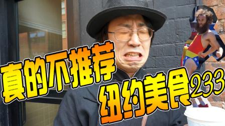 【绅士一分钟】老美喜欢的纽约美食,亚洲人觉得难吃到吐
