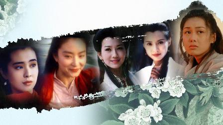 朱茵眨眼、王祖贤穿衣、林青霞饮酒、赵雅芝抚面,被她们美哭了