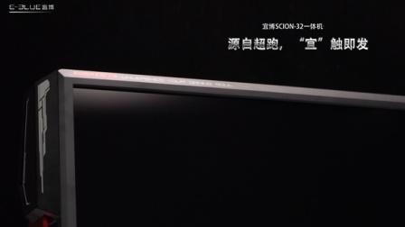 """源自超跑 """"宜""""触即发 宜博SCION-32电竞一体机"""