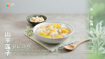 【日日煮】烹饪短片-山芋莲子银耳糖水