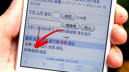 【科技微讯】新浪微博:这样用,可能更好用!