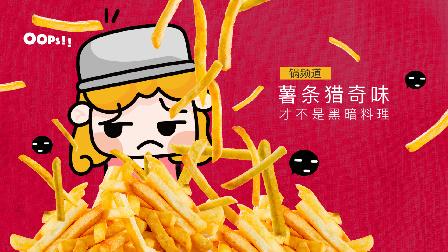 薯条的新奇吃法
