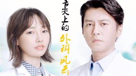 广式妹纸566有一种电视叫舌尖上的《外科风云》