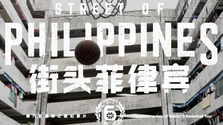 【纪录片】STREET OF PHILIPPINES
