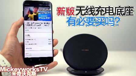 【米奇沃克斯】三星的新无线快充底座值得买吗?