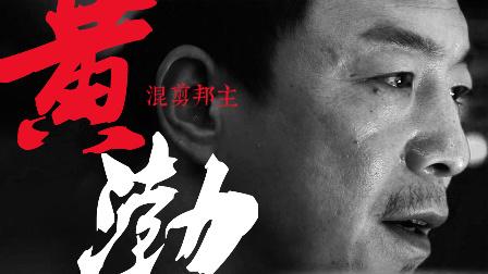 黄渤:从搞笑丑角配角到60亿卖座影帝