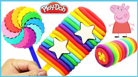小猪佩奇彩虹冰棒派对