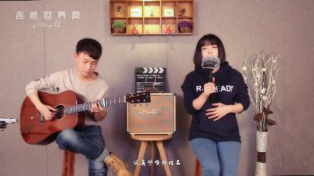 吉他弹唱教学 田馥甄《小幸运》
