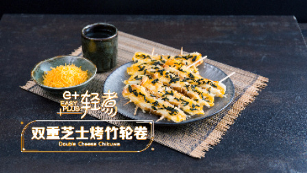 【E+轻煮】双重芝士烤竹轮卷
