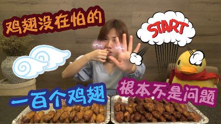大胃王密子君(100个鸡翅)我也是可以下厨房的贤妻良母,你们要吗?吃播吃货美食!