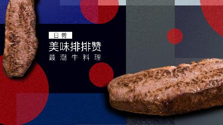【日日煮】烹饪短片-最潮牛料理