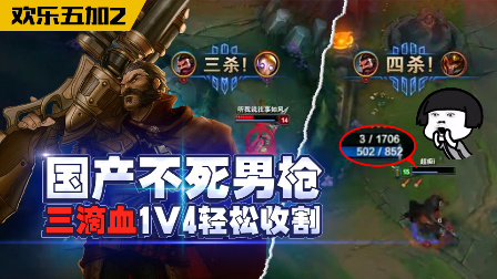 【欢乐五+2】113期:国产不死男枪 三滴血1V4轻松收割!