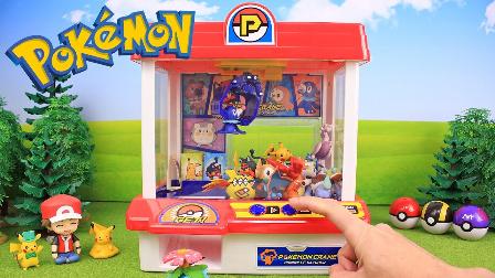 亲子互动皮卡丘玩具拆箱 亲子游戏抓娃娃机扮家家 亲子玩具 卡通动画