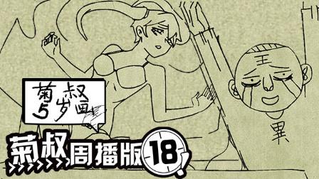【菊叔5岁画】周播版第18集:人生就是套路套套路