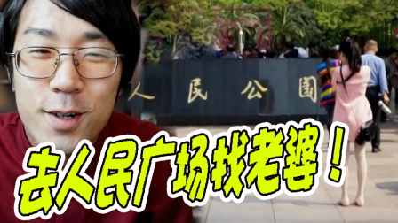 【绅士一分钟】日本网红在人民广场参加相亲会找老婆,但是..