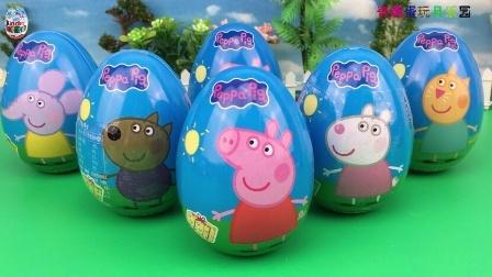 小猪佩奇奇趣蛋 拆粉红猪小妹玩具蛋