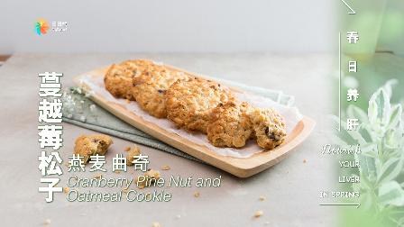 【日日煮】烹饪短片-蔓越莓松子燕麦曲奇