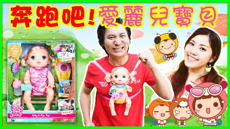 奔跑的爱丽儿宝贝亲子游戏 迪士尼姐姐亲子玩具真人秀 小猪佩奇 玩具试玩 亲子互动