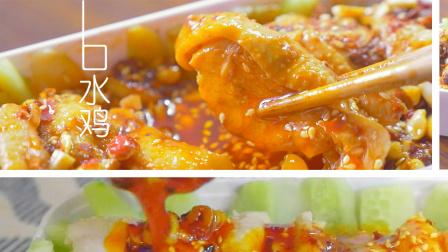 「3分钟便当」经典川味口水鸡