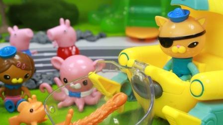 海底小纵队玩具视频 第一季:小猪佩奇和乔治去海底小纵队基地总部参加海底生物比赛 07