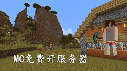 【明月庄主】我的世界中国版新功能免费开服务器