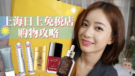 【化妆师MK】国内日上免税店剁手指南!省钱又省心!