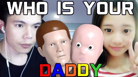 【XY小源&梦妮 】谁是你爸爸 Daddy 我的妈咪很年轻