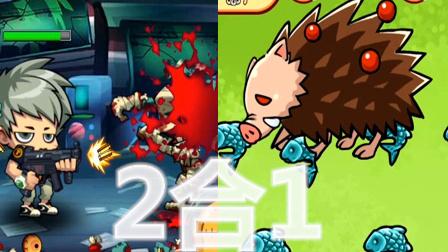 【XY小源手游】奇怪的它 第2期 模拟变异进化宠物 与僵尸小游戏