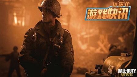 游戏快讯 《使命召唤:二战》首部预告震撼公布,大量情报放出