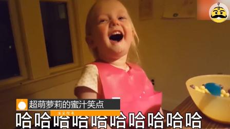 超萌萝莉正太的各种蜜汁笑点,这笑声也太感染人了!