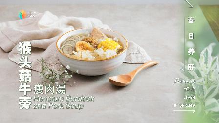 【日日煮】烹饪短片-猴头菇牛蒡瘦肉汤