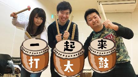惊奇日本:大家一起打和太鼓