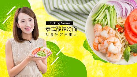 【日日煮】Cooking Norma-泰式酸辣冷面