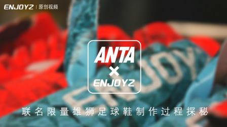 ANTAXENJOYZ联名限量雄狮足球鞋制作过程探秘
