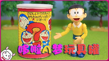 亲子互动哆啦A梦玩具罐 亲子玩具大雄陪你玩具拆箱 亲子游戏 亲子视频