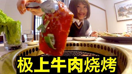 小梦妹妹小菜吃青森极上牛肉五花肉烧烤