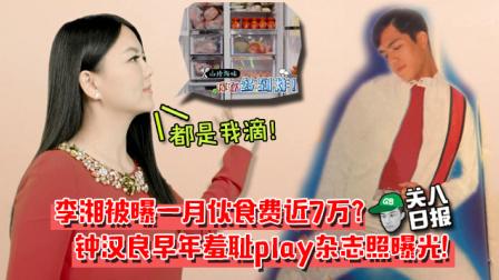 [关八日报]:李湘被曝一月伙食费近7万?钟汉良早年羞耻play杂志照曝光!