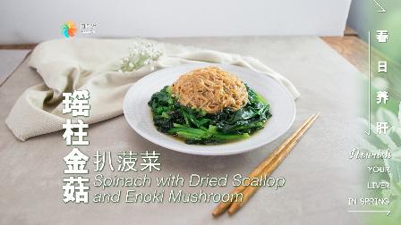 【日日煮】烹饪短片-瑶柱金菇扒菠菜