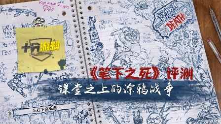十分游料:《笔下之死》评测 课堂上的涂鸦战争 40