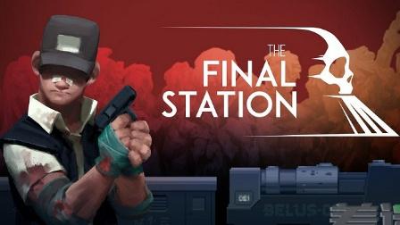 【逍遥小枫】丧心病狂的爆炸僵尸!| 最后一站(TheFinalStation)#4