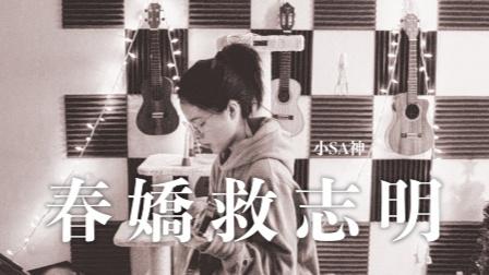 电影《春娇救志明》主題曲 尤克里里弹唱
