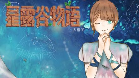 【大橙子】星露谷物语#14月光水母会跳舞