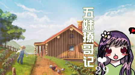 星露谷物语第二季P29——春天来啦,万物复苏!