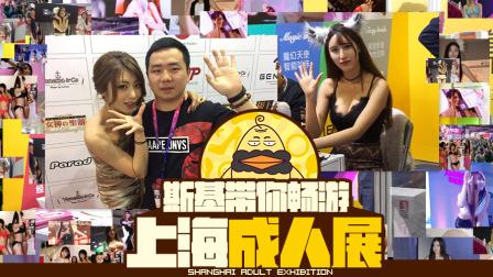 老斯基带你看中国最大的成人展!