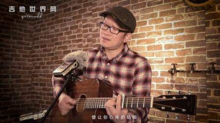 吉他弹唱教学 许巍《曾经的你》