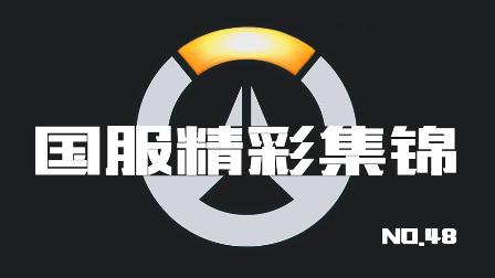守望先锋国服精彩集锦48:单身天使的愤怒