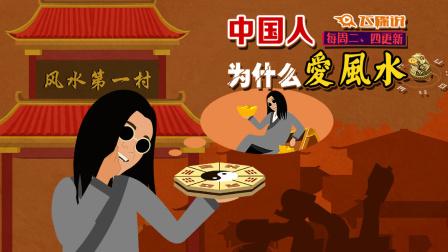 【飞碟说】为什么中国人迷信风水?