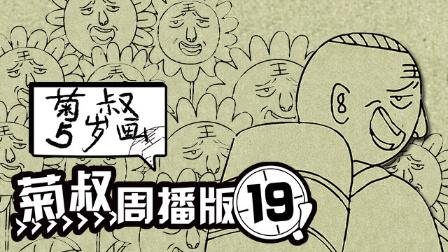 【菊叔5岁画】周播版第19集:00后不知道的世界