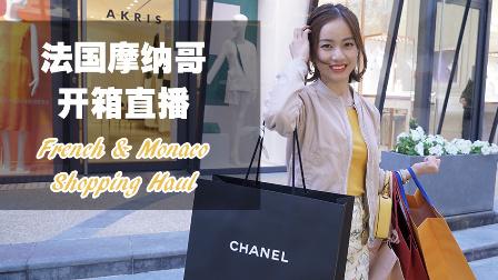 【化妆师MK】Chanel包包到底去哪买划算?欧洲购物开箱回放