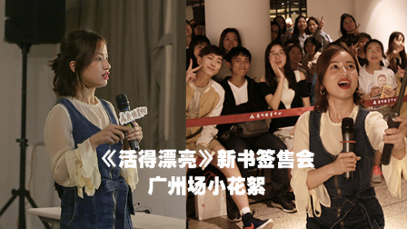 【化妆师MK】《活得漂亮》广州签售会小花絮